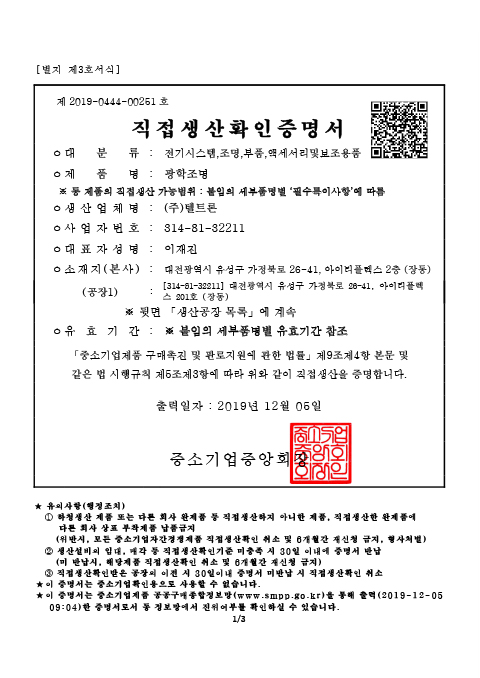 Certificate of Direct Production_Optical Lighting_LED Indoor Lighting [첨부 이미지1]